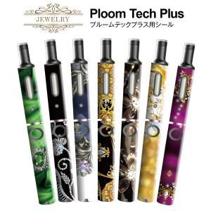 プルームテックプラス シール プルームテック プラス ケース スキンシール カバー 本体 Ploom Tech Plus シール 電子タバコ ジュエリー pt08-012|gochumon
