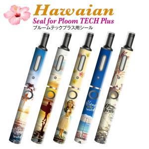 プルームテックプラス シール プルームテック プラス ケース スキンシール カバー 本体 Ploom Tech Plus シール 電子タバコ ハワイアン pt08-015|gochumon