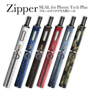 プルームテックプラス シール プルームテック プラス ケース スキンシール カバー 本体 Ploom Tech Plus シール 電子タバコ Zipper pt08-045|gochumon