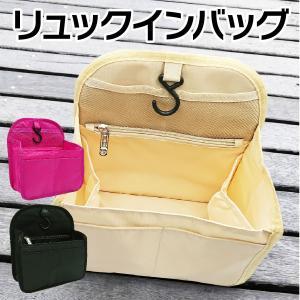 リュックインバッグ バッグインバッグ 2サイズ リュック バッグ 整理整頓 ナイロン 縦型 軽量 ミニ マザーズバッグ 便利グッズ おしゃれ rib|gochumon