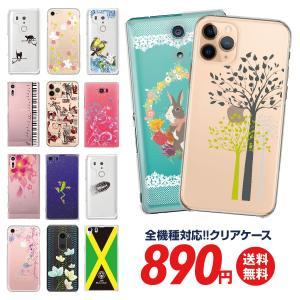 スマホケース 全機種対応 ケース カバー ハードケース iPhone11 iPhone 11 Pro Max XS Max XR X 8 7 iPhone Xperia 1 SO-03L SOV40 Ase XZ3 XZ2 sa04|gochumon