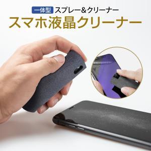 スマホ クリーナー 除菌 画面クリーナー 携帯 スプレー モバイル PC sc-cln|gochumon