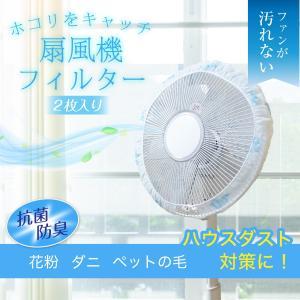 扇風機カバー 扇風機 カバー フィルター ほこり ネット 扇風機ほこりフィルター おしゃれ 2枚入り sen-filter02|gochumon