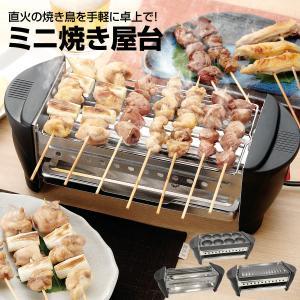 ミニ焼き屋台 焼き鳥コンロ たこ焼き器 焼肉 1台3役 プレート アミ パーティー 父の日 ギフト プレゼント ソレイユ sl-1068|gochumon