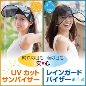 UVカット サンバイザー レインガード バイザー UVカット レディース 帽子 おしゃれ ゴルフ 自...