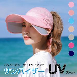 UVカットサンバイザー 帽子 UVカット レディース おしゃれ ゴルフ 自転車 テニス サイドウイン...