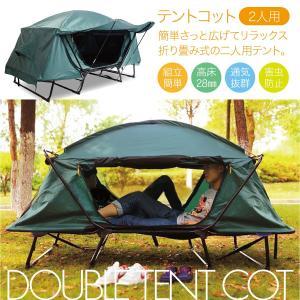 テント テントコット 2人用 折り畳み式 テントベッド ベッドシェルター コンパクトテントコット TENT COT 高床式 大型 海 キャンプ tent-cot-w|gochumon