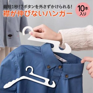 ハンガー 10本 襟が伸びない 1秒 時短 おしゃれ シャツ ズボン ワンピース 新生活 utype-hg|gochumon