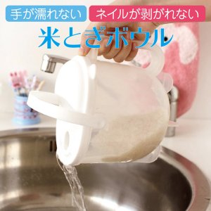 米とぎ ボウル 米研ぎ 手が濡れない 計量ポット 水切りかご 3合 一人暮らし wash-rice