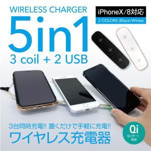 ワイヤレス充電器 ワイヤレス 充電器 【3台同時充電】 USB iPhone8 iPhone8 Plus iPhoneX Qi Galaxy note8 s8 s7 wi-cha-5in1|gochumon