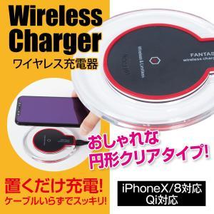 ワイヤレス充電器 ワイヤレス 充電器 プレートタイプ iPhone8 iPhone8 Plus iPhoneX Qi Galaxy note8 s8 s7 wi-cha-circle|gochumon
