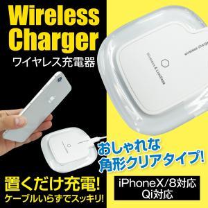 ワイヤレス充電器 ワイヤレス 充電器 プレートタイプ iPhone8 iPhone8 Plus iPhoneX Qi Galaxy note8 s8 s7 wi-cha-clbox|gochumon