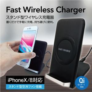 ワイヤレス充電器 スタンド型 iPhone8 iPhone8 Plus iPhoneX Qi Galaxy note8 s8 s7 wi-cha-ea16|gochumon
