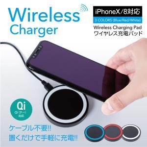ワイヤレス充電器 ワイヤレス 充電器 プレートタイプ iPhone8 iPhone8 Plus iPhoneX Qi Galaxy note8 s8 s7 wi-cha-pad|gochumon