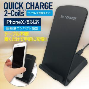 ワイヤレス充電器 ワイヤレス 充電器 急速 急速充電 スタンド型 iPhoneXS iPhone8 Plus iPhoneX Qi iPhone Galaxy note8 s8 s7 wi-cha-stand2|gochumon