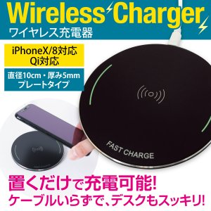 ワイヤレス充電器 プレートタイプ iPhone8 iPhone8 Plus iPhoneX Qi Galaxy note8 s8 s7 wi-cha-wp110|gochumon