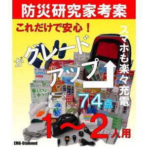 【7月中旬以降出荷】防災セット EMG-Diamond 1〜...