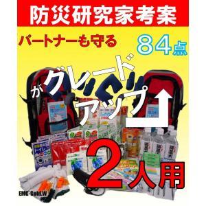 防災セット EMG-Gold.W 2人用防災グッズ 防災リュ...