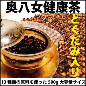 日本茶 茶葉 送料無料 13種無添加健康茶 どくだみ入り 八...