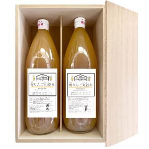 紅玉丸しぼり2本立て リンゴジュース 100% 送料無料 桐箱入 お歳暮 詰め合わせ