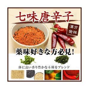 七味唐辛子 グルメ ポイント消化 送料無料 お試しサイズ  メール便 香辛料 スパイス