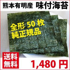 熊本有明産の純正規品の味付海苔全形50枚です。正規品なのに訳アリとしているのは、在庫が不定期の為です...