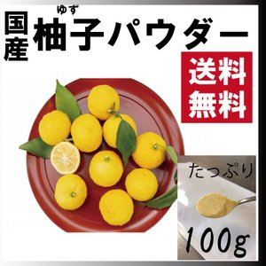 柚子パウダー 国産 100g 送料無料 無添加無香料の安心安全品質 セール|godaihasebegift