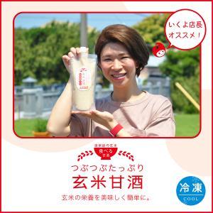 酒粕、砂糖は一切使用しておりません! 玄米のもち米と麹(こうじ)を使って作った昔から飲まれている伝統...