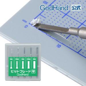 ビットブレード 平刀 5本セット BBH-1-3 ゴッドハンド [ネコポス選択可] [あすつく対応]...