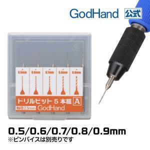 ドリルビット5本組[A] 0.5/0.6/0.7/0.8/0.9mm 5本セット ゴッドハンド|godhand