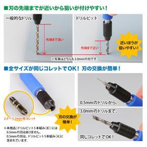 ドリルビット5本組[B] 1.0/1.5/2.0/2.5/3.0mm 5本セット ゴッドハンド|godhand|03