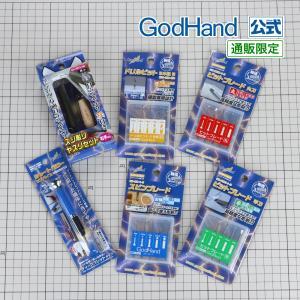 ディテールアップセット ゴッドハンド ネコポス非対応 直販限定 godhand