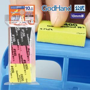 神ヤス! 10mm厚 3種セットA 各4枚入 ゴッドハンド 直販限定 godhand