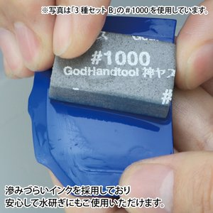 神ヤス! 10mm厚 3種セットA 各4枚入 ゴッドハンド 直販限定 godhand 05