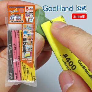 神ヤス! 5mm厚 3種番手セットA ゴッドハンド godhand