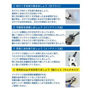 ニッパー専用 メンテナンス油 防錆 潤滑 1液タイプ ゴッドハンド godhand 03