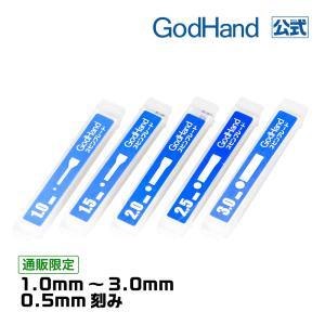 単品販売 スピンブレード 1.0、1.5、2.0、2.5、3.0mm ゴッドハンド godhand