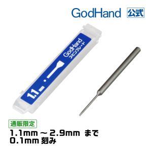 スピンブレード 1.1mm〜2.9mmまで 0.1mm刻み 単品販売 ゴッドハンド|godhand