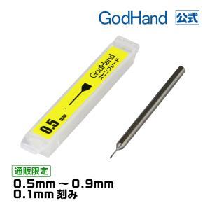 単品販売 スピンブレード 0.5mm〜0.9mm各種 ゴッドハンド 直販限定|godhand