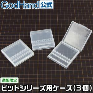 お一人様1セット限定 ビットシリーズ用ケース(3個) ゴッドハンド godhand