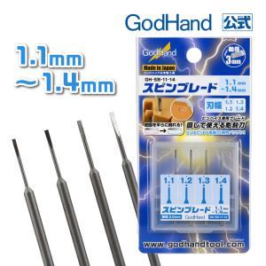 スピンブレード 1.1mm〜1.4mm ゴッドハンド (1.1mm 1.2mm 1.3mm 1.4mm)|godhand