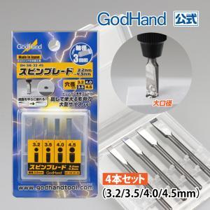 スピンブレード 3.2/3.5/4.0/4.5mm 4本セット ゴッドハンド godhand