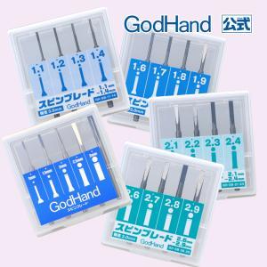 スピンブレードフルセット ゴッドハンド|godhand