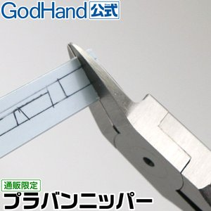 プラバンニッパー 刃長20mm ゴッドハンド 直販限定|godhand