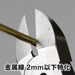 メタルラインニッパー ゴッドハンド 金属線 真鍮 godhand 06