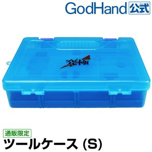 ツールケース(S) ゴッドハンド 直販限定 ネコポス非対応 godhand