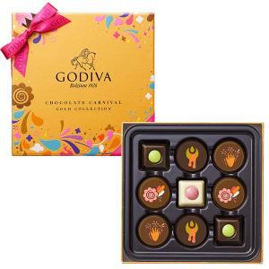チョコレート カーニバル ゴールド コレクション 9粒|godiva