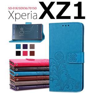 Xperia XZ1ケース 手帳型 カード収納 Xperia XZ1ケース 四つ葉 おしゃれ Xperia XZ1カバー 財布型 Xperia XZ1手帳型ケース Xperia XZ1手帳ケース|goen-yahuu-ten