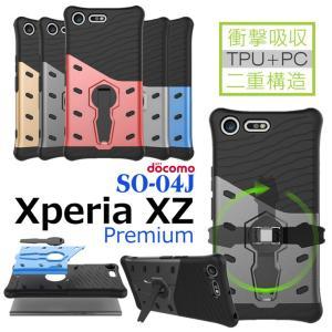 Xperia XZ Premiumケース 耐衝撃 ソフトケースSO-04J カバー 二層構造 防塵 Xperia XZ Premium背面ケース TPU+PC スタンド付き エクスペリア|goen-yahuu-ten