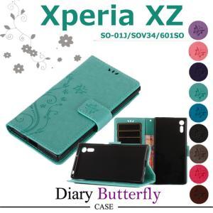 Xperia XZケース 手帳型 蝶柄 花柄 Xperia XZカバー エクスペリア・エックスゼットケース Xperia XZ 手帳型ケース オシャレ カード収納|goen-yahuu-ten
